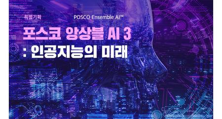 포스코 앙상블 AI 3 : 인공지능의 미래