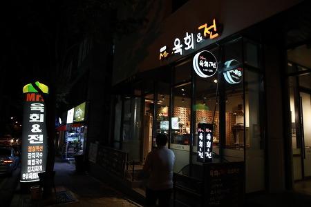 용인 구갈동, 강남대 인근 괜찮은 육사시미 & 전집을 소개합니다. - 미세스전 폐업