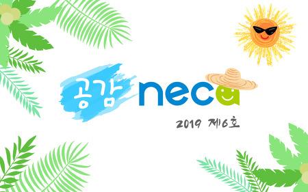 [Vol.61 19년 제6호] 공감 NECA 19년 제6호가 발간되었습니다!