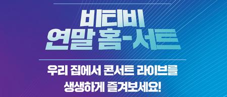 SK 브로드밴드 B tv 정동하, 변진섭 콘서트를 집에서 'B tv 라이브 홈서트' 런칭