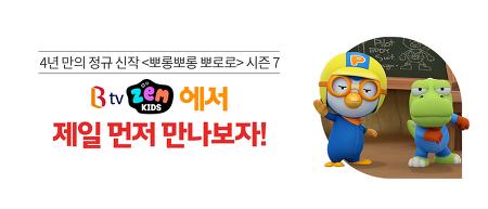 2003년생 내년에 고3인 뽀로로의 <뽀롱뽀롱 뽀로로 시즌7> B tv 독점 공개!