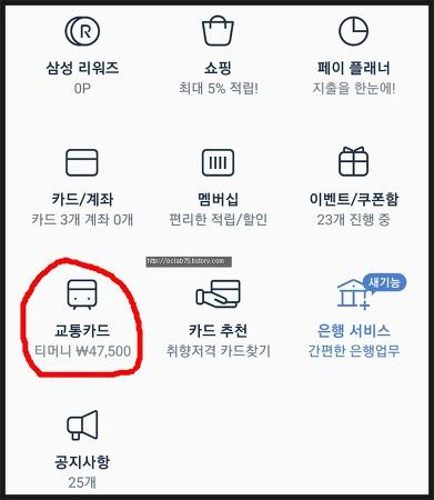 갤럭시 S7 삼성페이 교통카드 사용법!