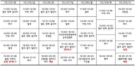 [10.24-10.30 상영시간표] 열두 번째 용의자 / 메기 / 아워 바디 / 벌새 / 불빛 아래서 / 밤의 문이 열린다 / 주전장