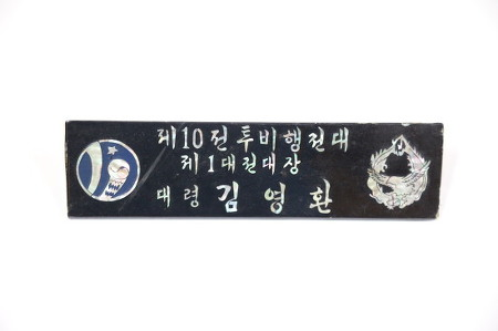 해인사 폭격멍령을 거역한 김영환 장군 유품이 문화재된다