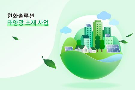 지속가능한 가치, 한화솔루션 태양광 소재