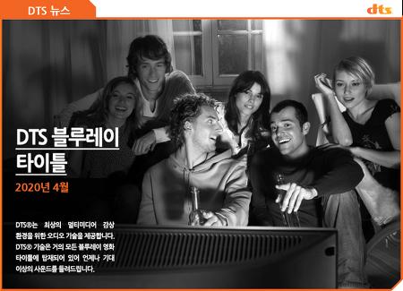 [DTS 블루레이 타이틀] 2020년 4월: DTS 사운드로 즐길 수 있는 Blu-ray 타이틀