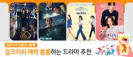 ♡취향저격♡ 걸크러쉬 매력 넘치는 인기 드라마 BEST 4 <호텔 델루나>, <닥터탐정>, <검블유>, <뷰티 인사이드>