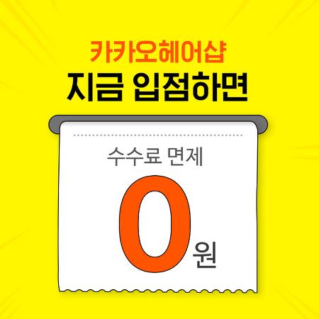 [프로모션] 원장님, 미용실 홍보 고민하세요? 카카오헤어샵에서 무료로 미..