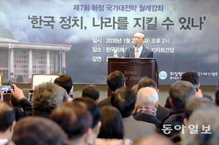 """[2018-01-24 동아일보] 김형오 """"'핵 머리에 이고 살 수 없다'는 것 잊지 말아야"""""""