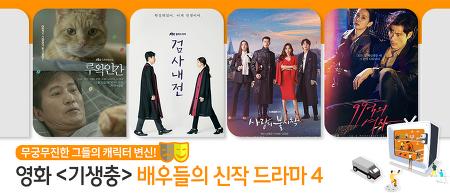 영화 <기생충> 배우들의 근황?! 연기천재 배우들의 캐릭터 변신! 신작 드라마 4 <루왁인간>, <검사내전>, <사랑의 불시착>, <99억의 여자>