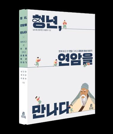 『청년, 연암을 만나다』 지은이들 인터뷰