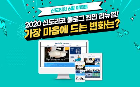 [당첨자발표] 2020 신도리코 블로그 전면 리뉴얼! 가장 마음에 드는 변화는?