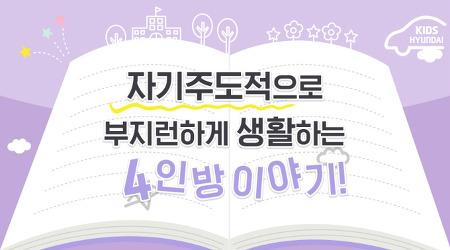자기주도적으로 부지런하게 생활하는 4인방 이야기! (feat. 온라인 개학)