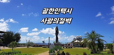 괌 시내관광 코스 가볼만한곳 둘러보기
