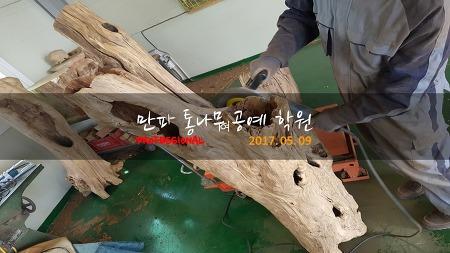 [2017년 05월 09일] 만파 통나무 목공예학원 ; 목공사포,초경에그리커터,텅스텐카바이드,목공조각기,그라인더날,안전그라인더,목공그라인더