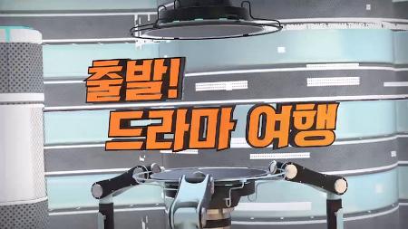 출발 드라마 여행 타이틀