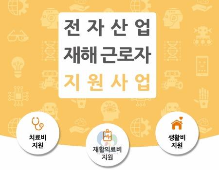 2020년 전자산업 재해 근로자 지원 사업 - 사회복지공동모금회, 삼성전자, 한국의료지원재단