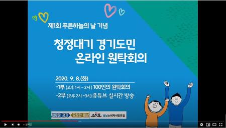 제1회 푸른하늘의 날 기념, 청정대기 경기도민 온라인 원탁회의
