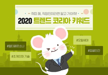 쥐띠 해, 직장인이라면 알고 가야쥐! 2020 트렌드 코리아 키워드