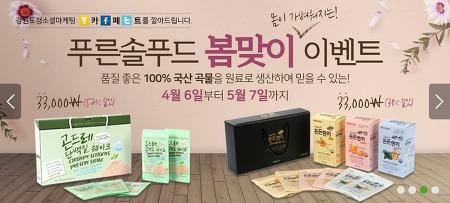 [강원도/강원도래요] 강원도 공식쇼핑몰 강원마트 봄맞이 이벤트