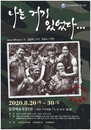 나는 거기 있었다... 대학로 동양예술극장3관에서.. 김성노 연출로 8월 20일부터 30일까지
