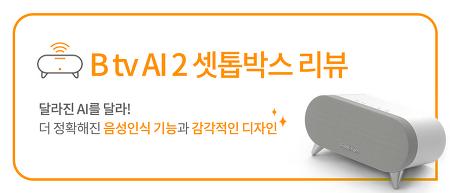TV 셋톱박스의 진화, SK브로드밴드 AI 2 리뷰