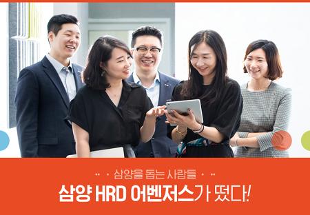 삼양을 돕는 사람들 삼양 HRD팀 어벤져스가 떴다!