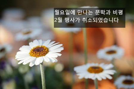 [알림] 월요일의 만나는 문학과 비평 2월 행사 취소