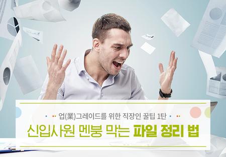 업(業)그레이드를 위한 직장인 꿀팁 1탄, 신입사원 멘붕 막는 파일 정리 법