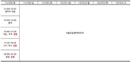 [11.28-12.04 상영시간표] 삽질 / 영하의 바람 / 졸업 / 니나 내나 / 오늘, 우리 / 메기 / 벌새 / 주전장