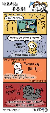 [만화] 짜고 치는 공론화