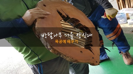 [목공예배우기] 박달나무 거울 장식대 ;