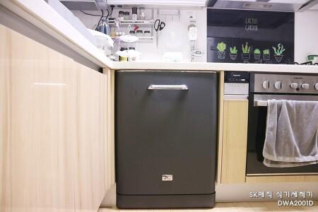 설거지옥에서 해방되기 위한 SK매직 식기세척기 추천!