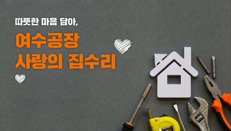 따뜻한 마음 담아, 여수공장 '사랑의 집수리'