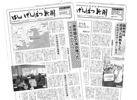 지령 500호 맞이한 일본 탈핵신문