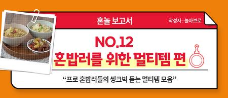 혼놀 보고서 #12 혼밥러 혼술러 추천 멀티템 직접 사용해 보고서!
