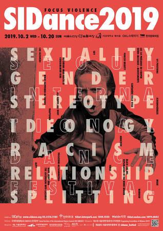 세계무용축제 SIDANCE 조기예매시작, 잉바르첸 '69 포지션즈' 사흘만에 매진, 티켓 추가 오픈!
