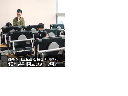 가톨릭 관동대학교 CG디자인학과 X 와콤 신티크 프로 24