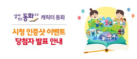 B tv ZEM키즈 <살아있는 동화> 캐릭터 동화 시청 인증샷 이벤트 당첨자 발표 안내