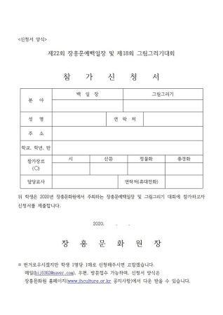 [공지]제22회 장흥문예백일장 및 제18회 그림그리기대회