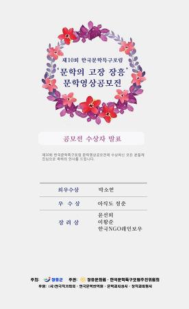 [공지]제10회 한국문학특구포럼 '문학의 고장 장흥' 문학영상공모전 수상자 발표