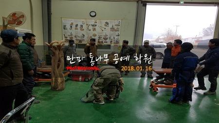 [2018년 01월 16일] 만파 통나무 목공예학원 ; 목공샌딩, 목공조각기 등 목공예 공구 사용법