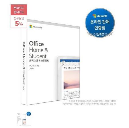Microsoft OFFICE H&S 2019