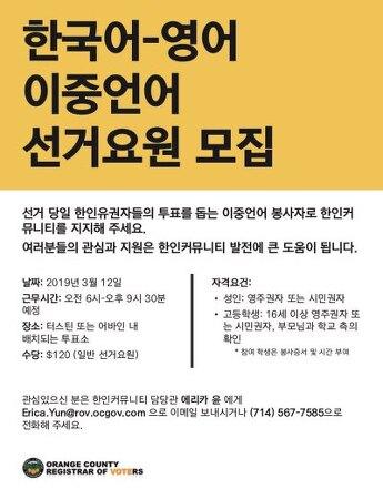 오렌지 카운티 Korean Bilingual 선거요원 모집