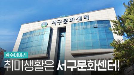 광주 서구문화센터의 시설, 프로그램 소개