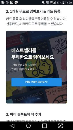 리디 셀릭트 무제한 베스트셀러 읽기 1개월 무료