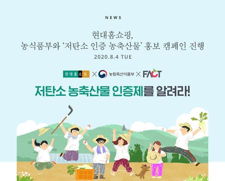 현대홈쇼핑, 농식품부와 '저탄소 인증 농축산물' 홍보 캠페인 진행!