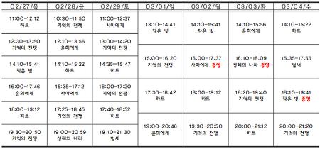 [02.27-03.04 상영시간표] 기억의 전쟁 / 하트 / 성혜의 나라 / 작은 빛 / 사마에게 / 윤희에게 / 벌새