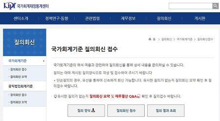 공익법인 회계기준 실무지침서 기획재정부 게재