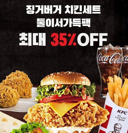 KFC 최대 35% 할인
